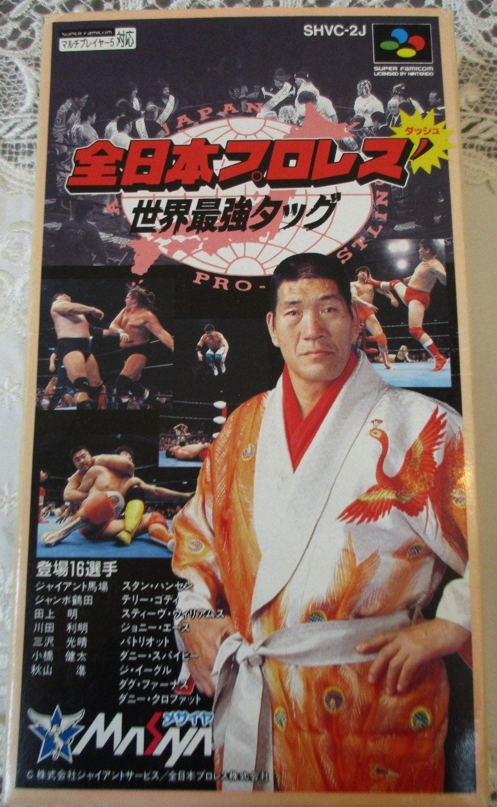 Zen Nippon Pro Wrestling Dash: Sekai Saikyou Tag