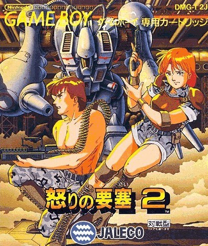 The Japanese only Game Boy sequel, Ikari no Yōsai 2