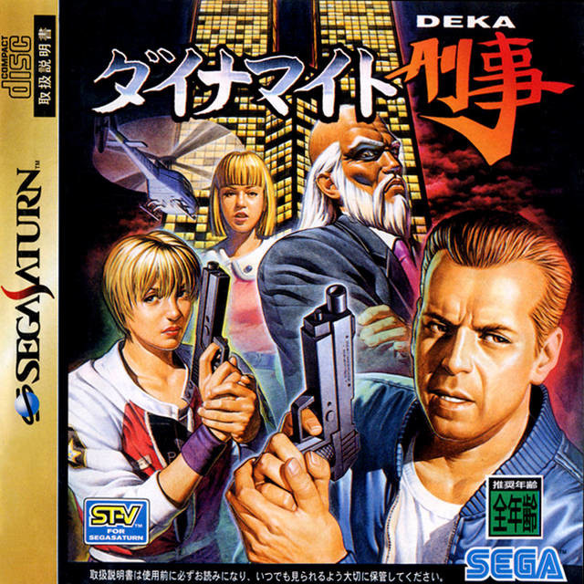 The Japanese Saturn version nailed the art cover