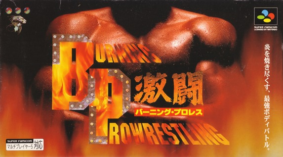 Happy 30th anniversary, Super Famicom and Undertaker!